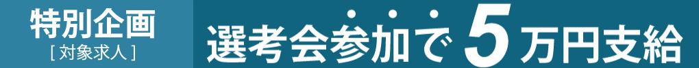 日研トータルソーシングの期間工特典_選考会参加で5万円支給