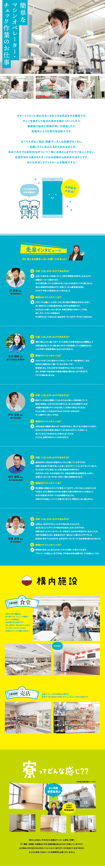 富山県の電子機器メーカー
